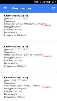 Тур Престиж screenshot 6
