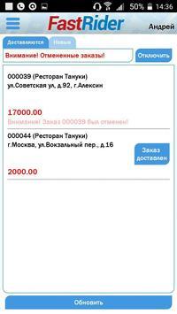 FastRider apk screenshot