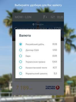 Авиалинии screenshot 3