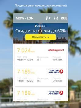 Авиалинии screenshot 1