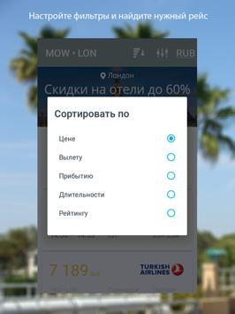 Авиалинии screenshot 4