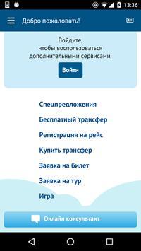 Авиафлот - Авиабилеты, туры, трансфер и отели. poster