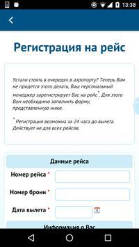 Авиафлот - Авиабилеты, туры, трансфер и отели. apk screenshot