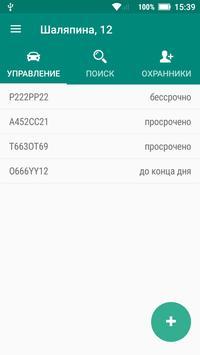 Свой-чужой screenshot 1