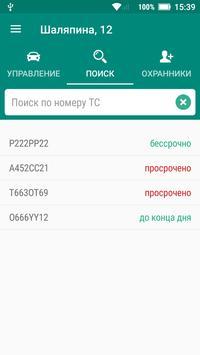 Свой-чужой screenshot 2