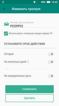 Свой-чужой screenshot 3