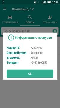 Свой-чужой screenshot 4