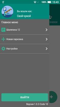 Свой-чужой screenshot 5