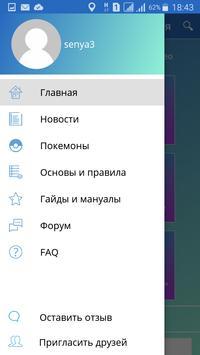 Русский гайд  Pokemon Go screenshot 1