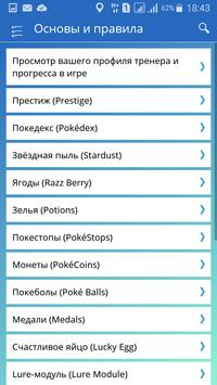 Русский гайд  Pokemon Go screenshot 3