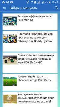 Русский гайд  Pokemon Go screenshot 4