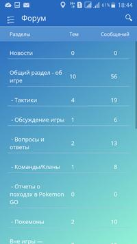 Русский гайд  Pokemon Go screenshot 5