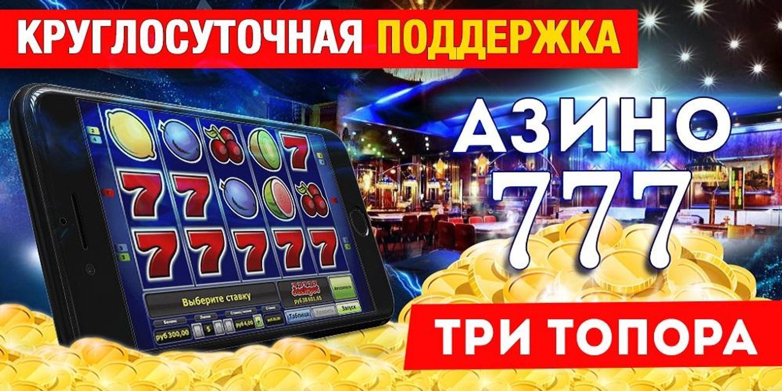онлайн казино азино 3 топора