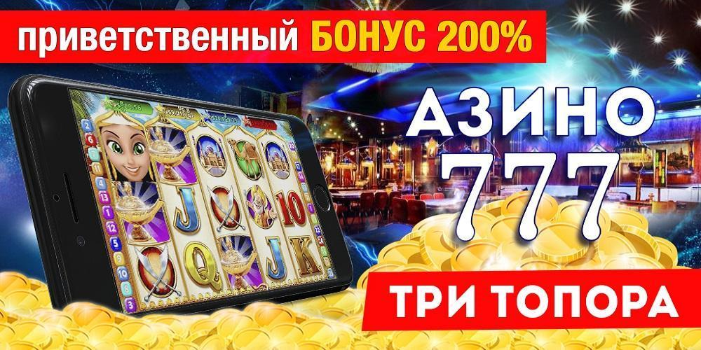 Как отыграть бонус в казино AZINO777