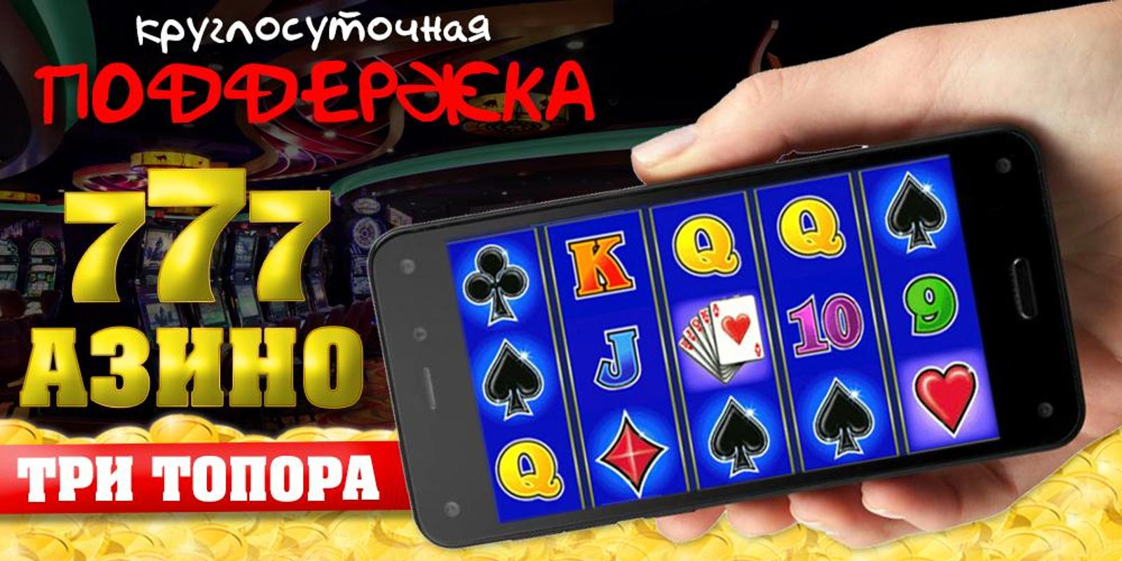 Azino777 три топора 1.0 for Android 4.0.3+ APK Download