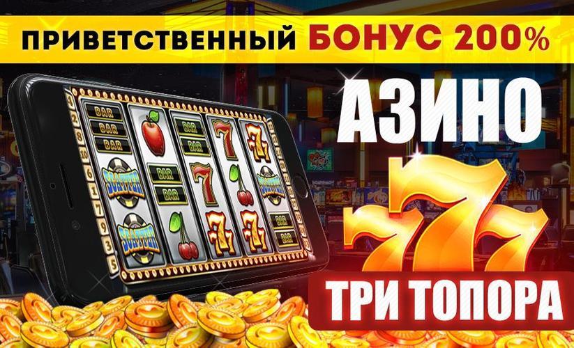 Скачать казино онлайн вулкан на андроид — Играй в лучшие.