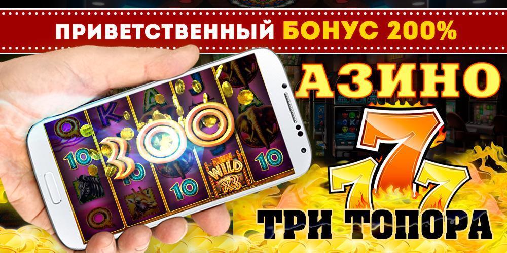 mobile азино 777