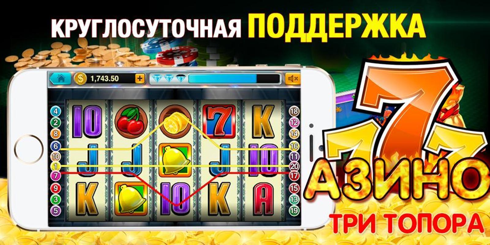 онлайн казино азино777 отзывы