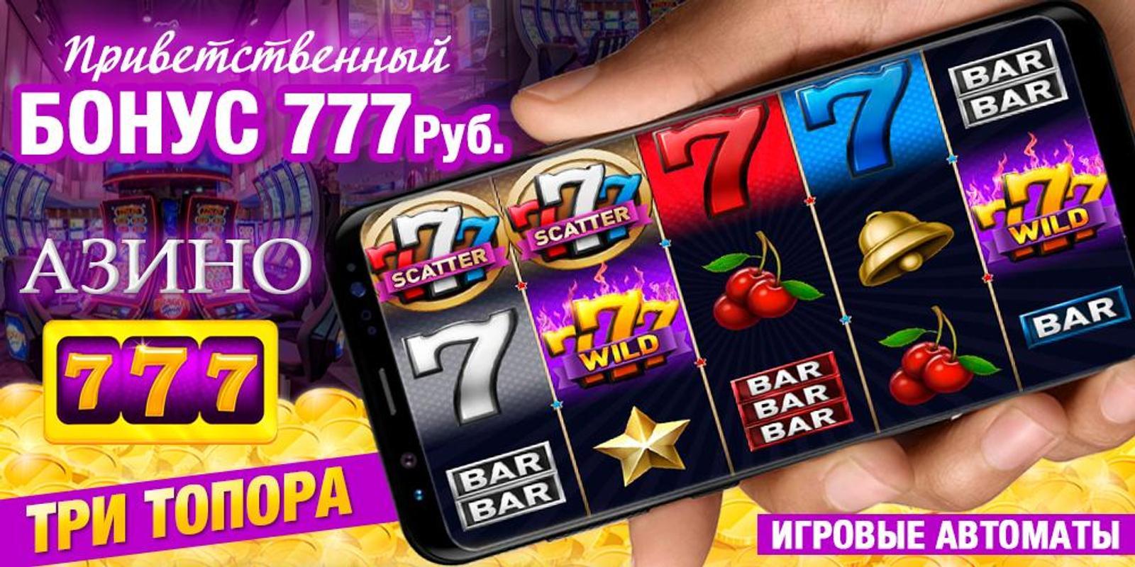 официальный сайт игровые автоматы азино 3 топора