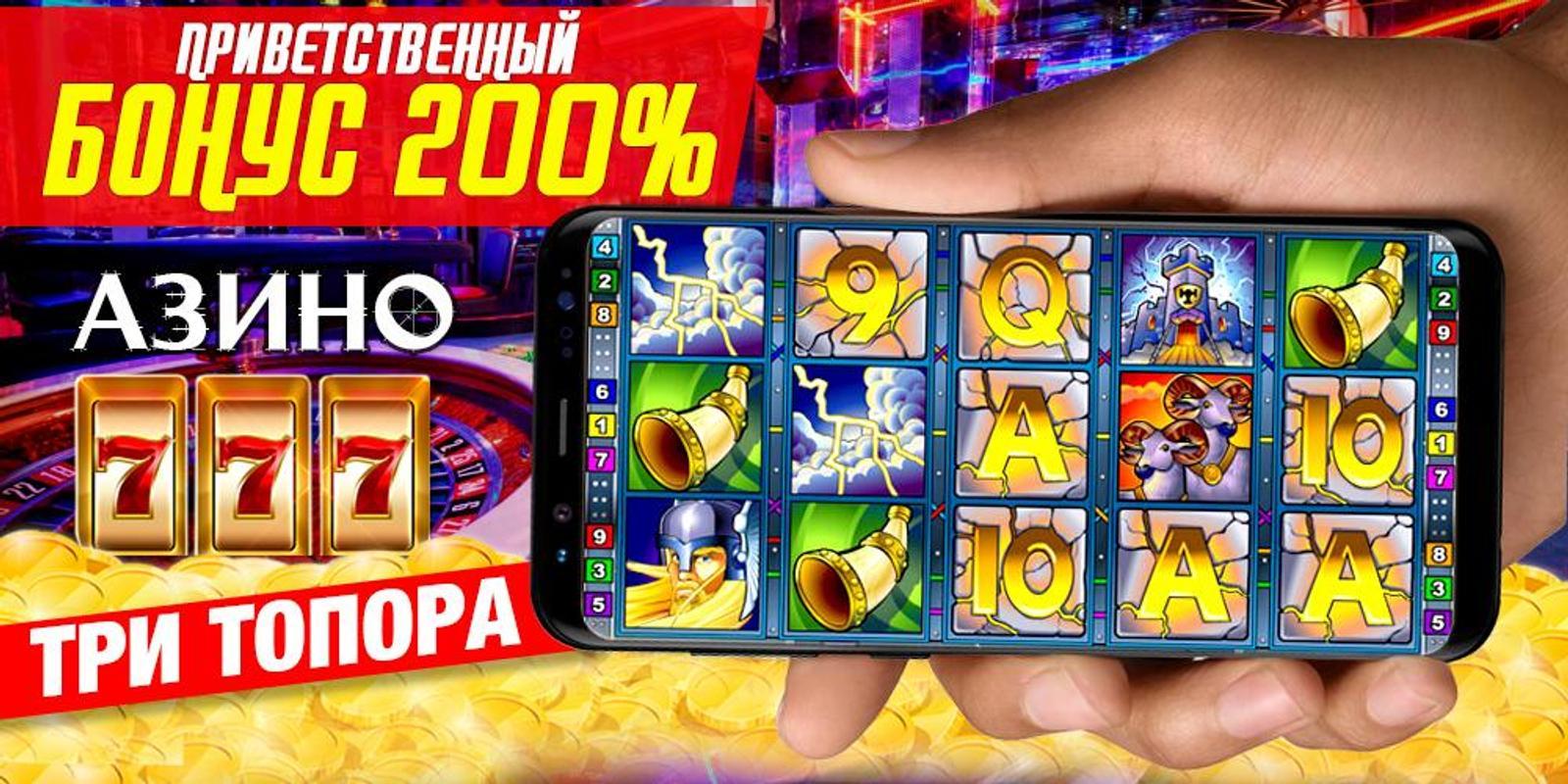 Игровые автоматы онлайн бесплатно - азартные игры без.