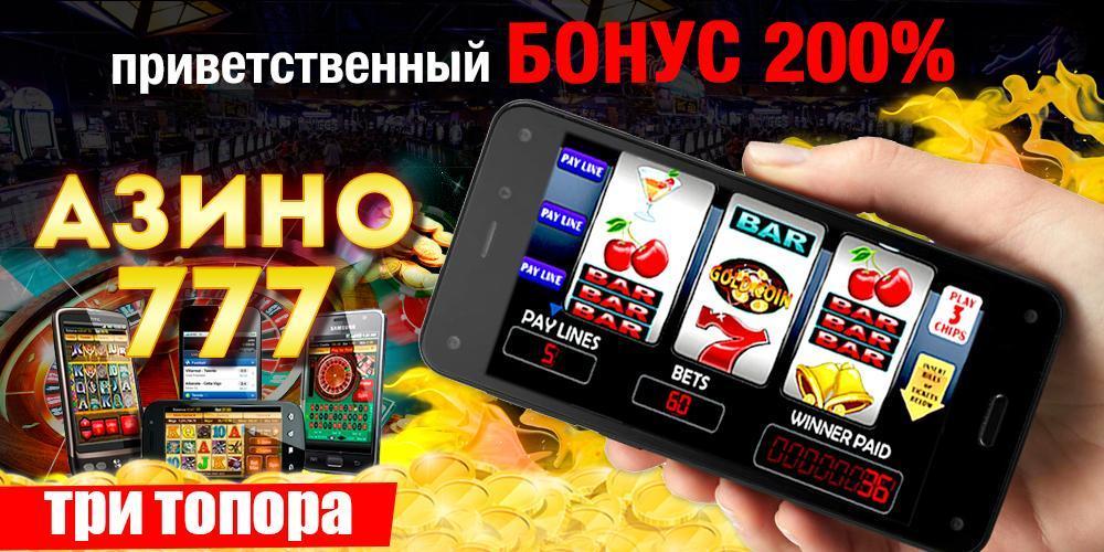 азино777 приложение