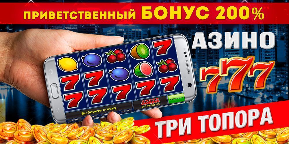 официальный сайт скачать azino777 на андроид