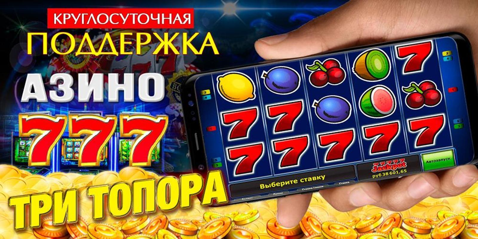 Бонусы и акции казино Три Топора