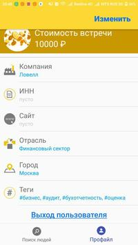 B2Bmeet screenshot 6