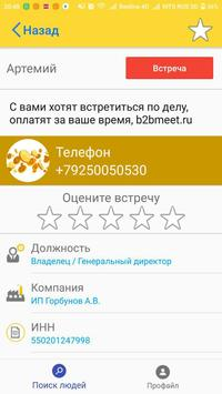 B2Bmeet screenshot 2