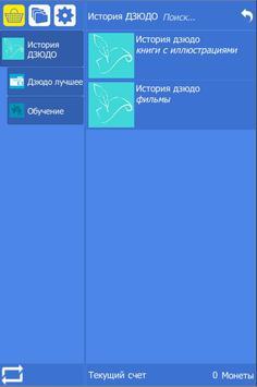Дзюдо для всех.Тренировки,история,видео,правила.10 apk screenshot