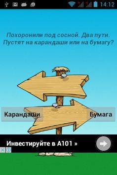 Два пути apk screenshot