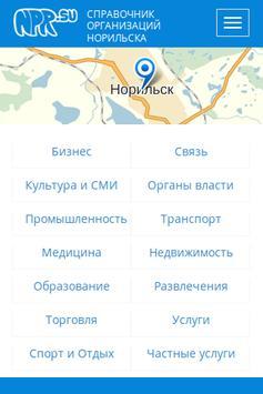 Справочник НПР poster