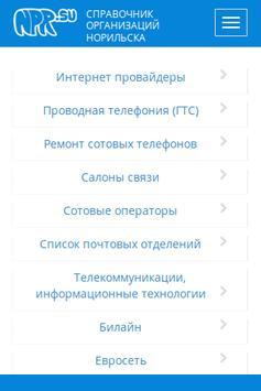 Справочник НПР apk screenshot