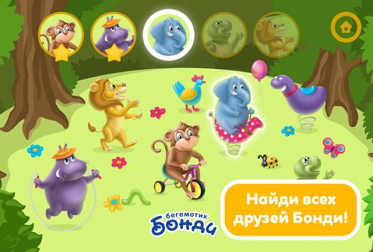 Играем с Бонди screenshot 3