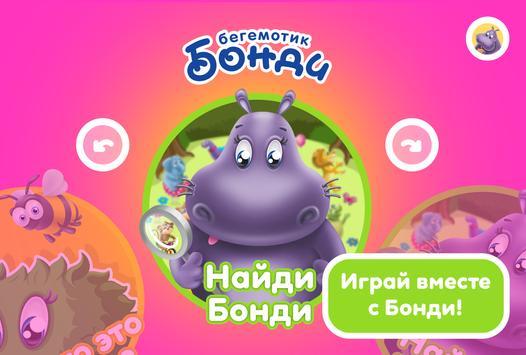 Играем с Бонди apk screenshot
