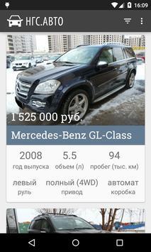 Клиент для НГС.Авто poster