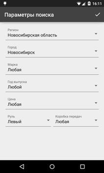 Клиент для НГС.Авто screenshot 2