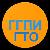 ГГПИ ГТО icon