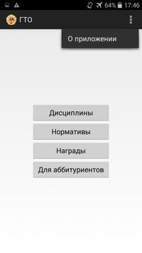 ГГПИ ГТО poster