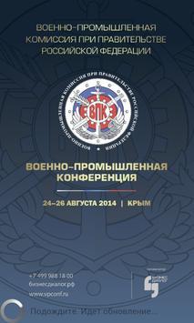 ВПК poster