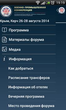 ВПК screenshot 1