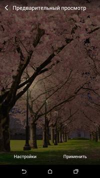 春の桜花の無料3D桜 春 の 桜 花 の 無 料 3D 桜 Cherry blossom FREE スクリーンショット 6