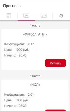 Betmafia - прогнозы на спорт apk screenshot