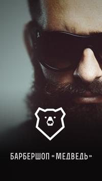 Медведь - мужские стрижки poster