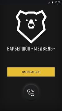 Медведь - мужские стрижки screenshot 1