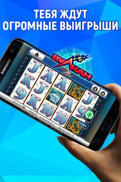 Онлайн казино вулкан screenshot 2
