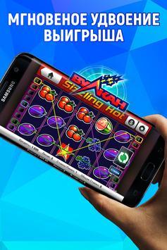 Онлайн казино вулкан screenshot 6