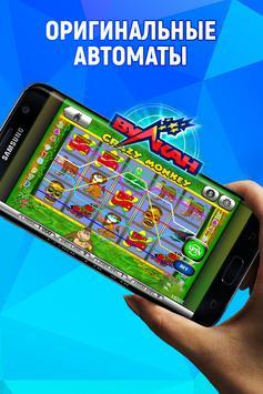 Онлайн казино вулкан screenshot 7