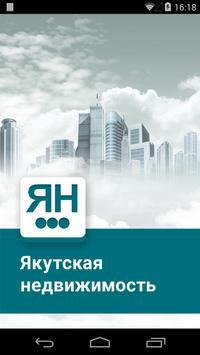 Якутская недвижимость screenshot 4