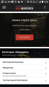 Мой Белогорск apk screenshot